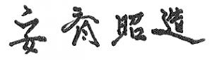 安斉昭造(自署)
